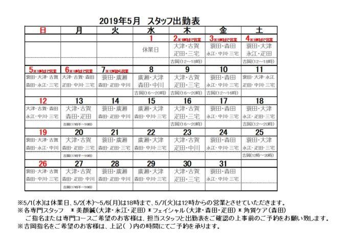5月のスタッフ出勤表