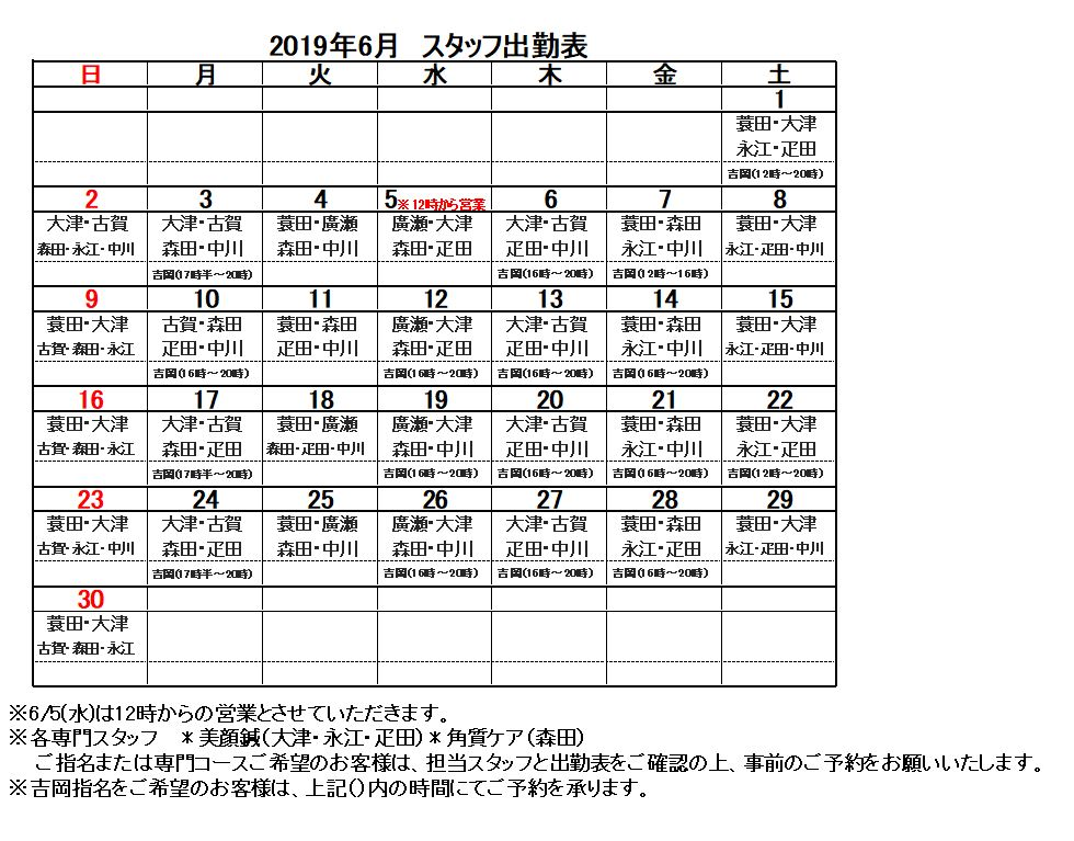 6月のスタッフ出勤表
