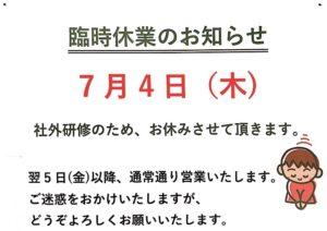 7月の営業時間のお知らせ