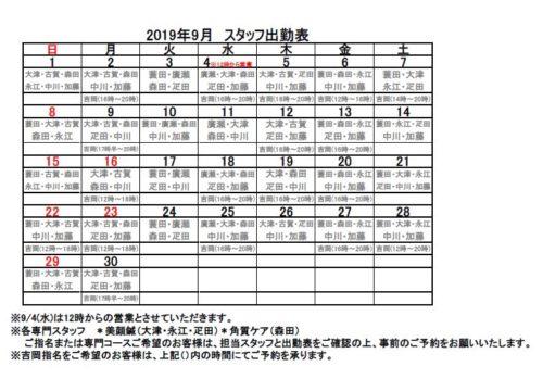 2019年9月スタッフ出勤表
