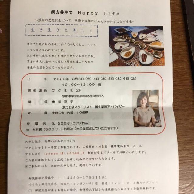 漢方養生でHappy Life♪~漢方茶セミナーに行ってきました!~
